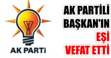 AK Partili Başkan'ın eşi vefat etti